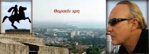 Θεσσαλονίκη Διόνυσος Αλέξανδρος